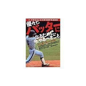 出版社名:舵社 著者名:大田川茂樹 発行年月:2014年11月 キーワード:バッターズ バイブル、オ...