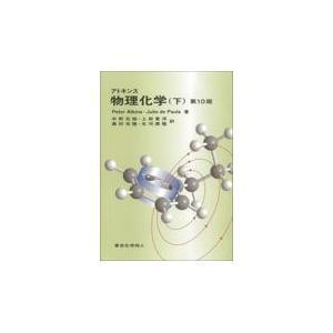 アトキンス物理化学 下 第10版/ピーター・W.アトキ