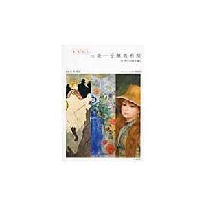 出版社名:東京美術 著者名:高橋明也 発行年月:2013年10月 キーワード:マルゴト ミツビシ イ...