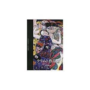 出版社名:東京美術 著者名:グスタフ・クリムト、千足伸行 発行年月:2013年10月 キーワード:ク...