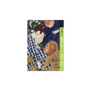 出版社名:東京美術 著者名:高橋明也、島本英明 シリーズ名:アート・ビギナーズ・コレクション 発行年...