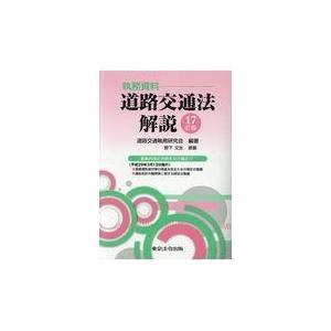 執務資料道路交通法解説 17訂版/道路交通執務研究会|honyaclubbook