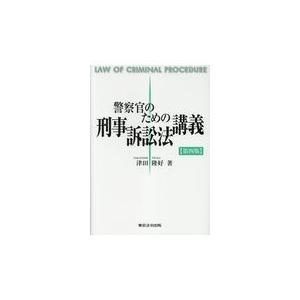 警察官のための刑事訴訟法講義 第4版/津田隆好
