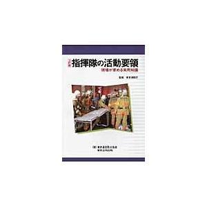 指揮隊の活動要領 2訂版/東京消防庁
