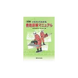 イラストでわかる救助訓練マニュアル 3訂版/菊地勝也