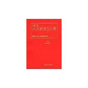 火災調査ポケット必携 12訂版/東京消防庁