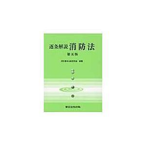 逐条解説消防法 第5版/消防基本法制研究会 honyaclubbook