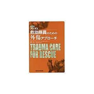 アトラス救助隊員のための外傷アプローチ 3訂版/若松淳