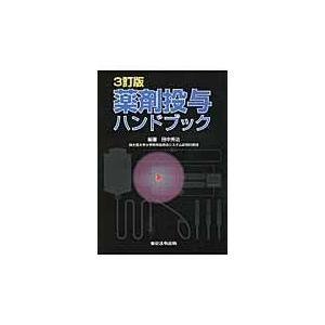 薬剤投与ハンドブック 3訂版/田中秀治(救急医学)
