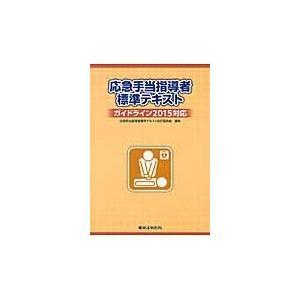 応急手当指導者標準テキスト 6版/応急手当指導者標準テ honyaclubbook