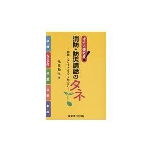 すぐに使える!消防・防災講話のタネ/池田和生