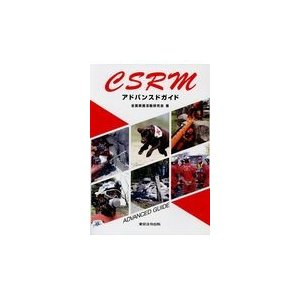 CSRMアドバンスドガイド/全国救護活動研究会|honyaclubbook