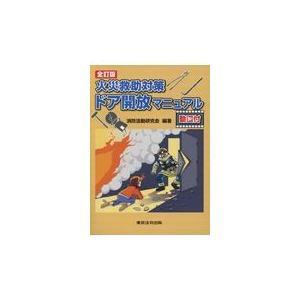 火災救助対策ドア開放マニュアル 全訂版/消防活動研究会