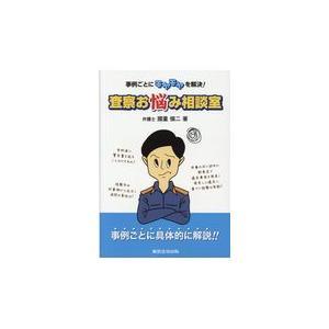 査察お悩み相談室/國重愼二|Honya Club.com PayPayモール店
