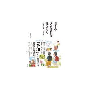 出版社名:東邦出版 著者名:本間美加子 発行年月:2019年04月 キーワード:ニホン ノ サンビャ...