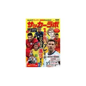 サッカーラボ/サッカーラボ編集部