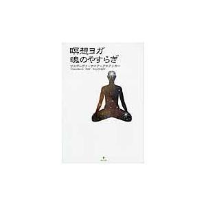 出版社名:東洋出版(文京区) 著者名:ワスデーヴァ・ナイア 発行年月:2010年06月 キーワード:...