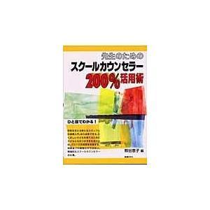 出版社名:図書文化社 著者名:熊谷恵子 発行年月:2003年06月 キーワード:センセイ ノ タメノ...
