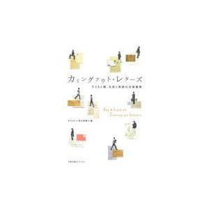 出版社名:太郎次郎社 著者名:Ryoji、砂川秀樹 発行年月:2007年12月 キーワード:カミング...