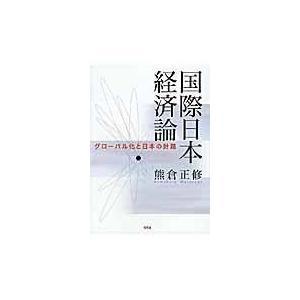 出版社名:昭和堂(京都) 著者名:熊倉正修 発行年月:2015年02月 キーワード:コクサイ ニホン...