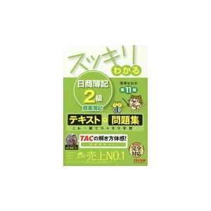 スッキリわかる日商簿記2級商業簿記 第11版/滝澤ななみ|honyaclubbook