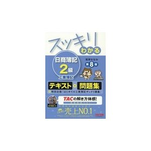 スッキリわかる日商簿記2級工業簿記 第8版/滝澤ななみ|honyaclubbook