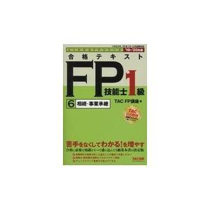 出版社名:TAC 著者名:TAC株式会社(FP講座) シリーズ名:よくわかるFPシリーズ 発行年月:...