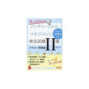 スッキリわかるメンタルヘルス・マネジメント検定試験2種(ラインケアコース)テ/中島佐江子