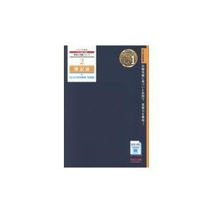 簿記論総合計算問題集基礎編 2020年度版/TAC株式会社(税理