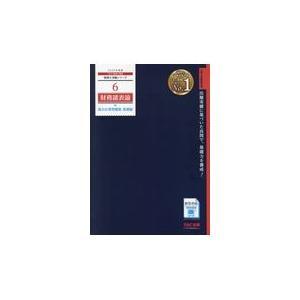 財務諸表論総合計算問題集基礎編 2020年度版/TAC株式会社(税理