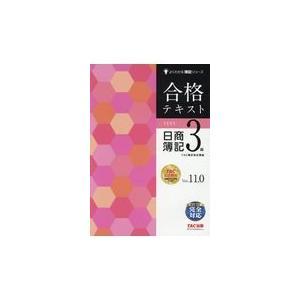 合格テキスト日商簿記3級 Ver.11.0/TAC株式会社(簿記