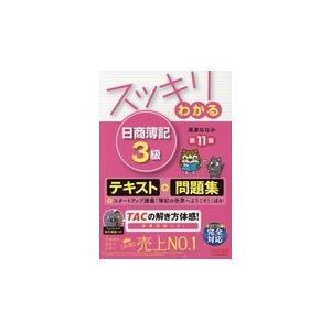 スッキリわかる日商簿記3級 第11版/滝澤ななみ