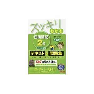 スッキリわかる日商簿記2級商業簿記 第12版/滝澤ななみ