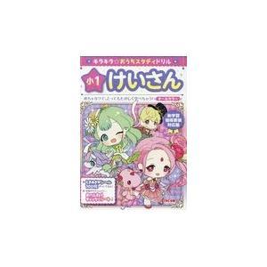 キラキラ☆おうちスタディドリル小1けいさん/TAC出版編集部