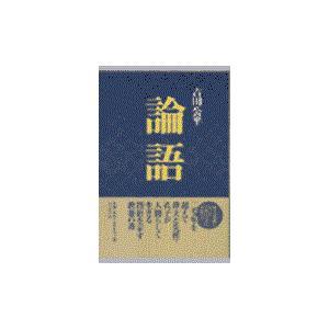 出版社名:たちばな出版 著者名:吉田公平 シリーズ名:タチバナ教養文庫 発行年月:2000年07月 ...
