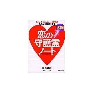 出版社名:たちばな出版 著者名:深見東州、植松愛子 発行年月:2009年06月 キーワード:ズカイ ...