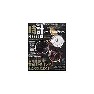 出版社名:日之出出版 シリーズ名:Hinode mook 発行年月:2016年11月 キーワード:フ...