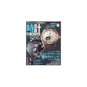 出版社名:日之出出版 シリーズ名:Hinode mook 発行年月:2017年05月 キーワード:フ...