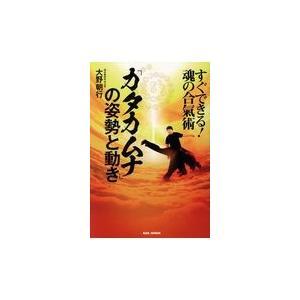 「カタカムナ」の姿勢と動き/大野朝行