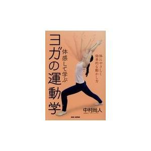 体感して学ぶヨガの運動学/中村尚人 honyaclubbook