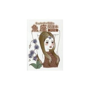 キャメレオン竹田の魚座開運本 2019年版/キャメレオン竹田|honyaclubbook