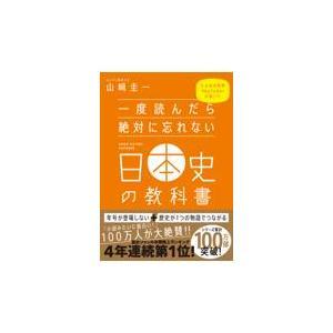 一度読んだら絶対に忘れない日本史の教科書/山崎圭一