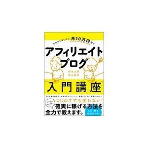 今日からはじめて、月10万円稼ぐアフィリエイトブログ入門講座/鈴木太郎