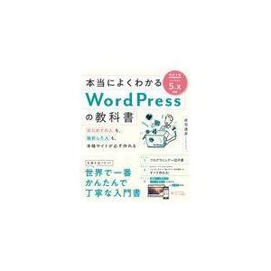 本当によくわかるWordPressの教科書 改訂2版/赤司達彦