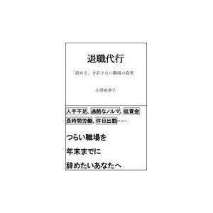 退職代行/小澤亜季子
