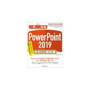 PowerPoint2019やさしい教科書/リブロワークス