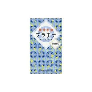 精神診療プラチナマニュアル/松崎朝樹