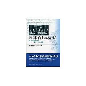 出版社名:名古屋大学出版会 著者名:岡本隆司 発行年月:2004年10月 キーワード:ゾッコク ト ...