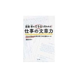 齋藤孝のできると言われる!仕事の文章力/齋藤孝(教育学)