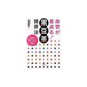 血管が若返る!黒豆茶健康法/秋津壽男
